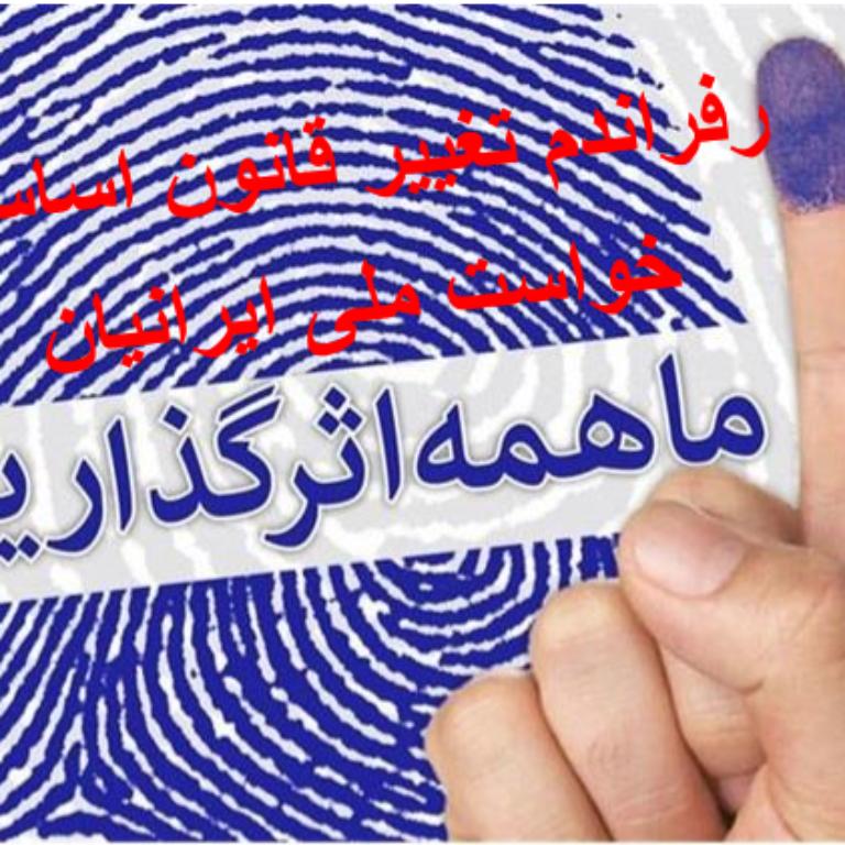 برگزاری رفراندم به منظور گرفتن رای اعتماد مجدد از مردم ایران