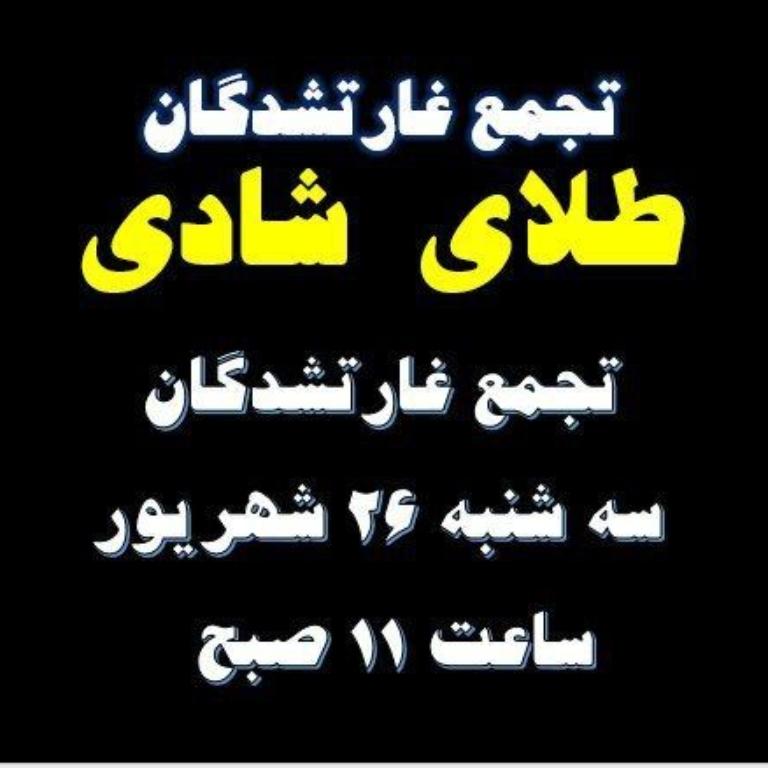 رسیدگی به غارتگری از چهار هزار و ۲۰۰ نفر از مناطق مختلف ایران
