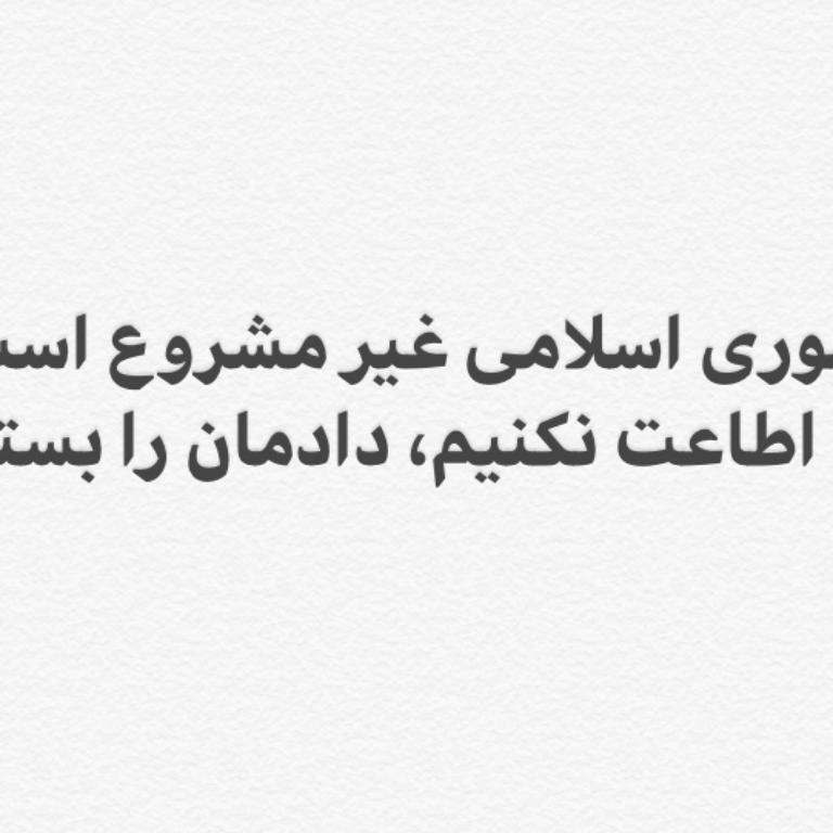 دادخواهی از مردم ایران