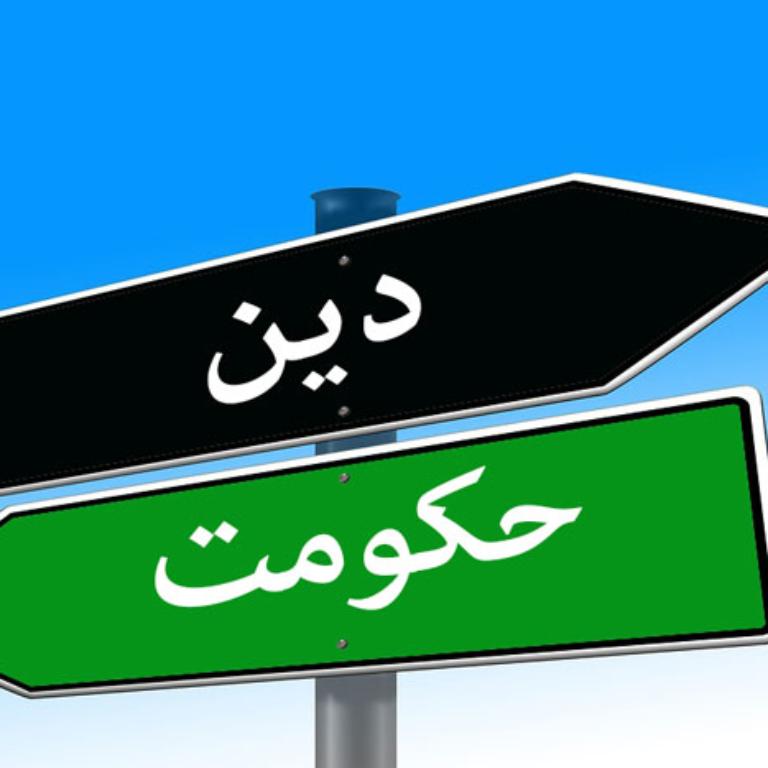برای عبور از روزهای سخت، ایران به سکولار سازی نیاز دارد