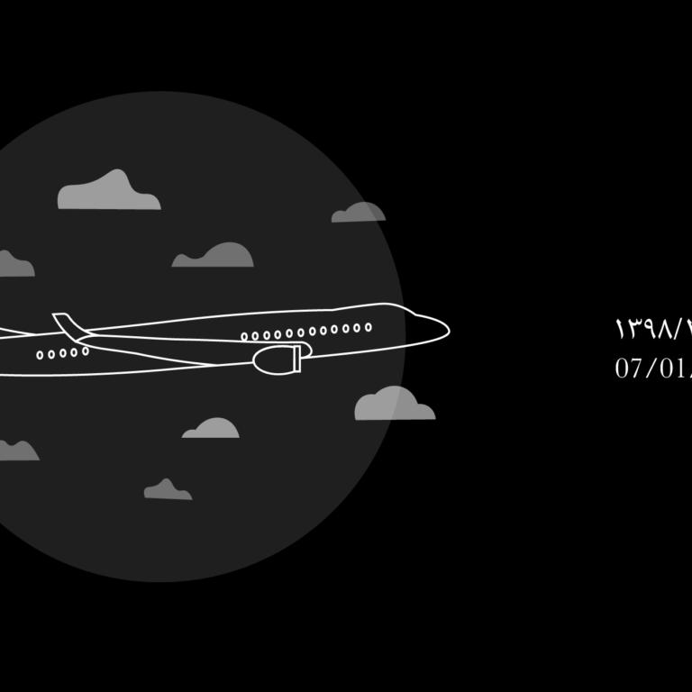 جمهوری اسلامی را به همکاری در تحقیقات برای پیشبرد و بررسیِ جنایت بینالمللی ساقط کردن هواپیمای اوکراینی وادار کنید