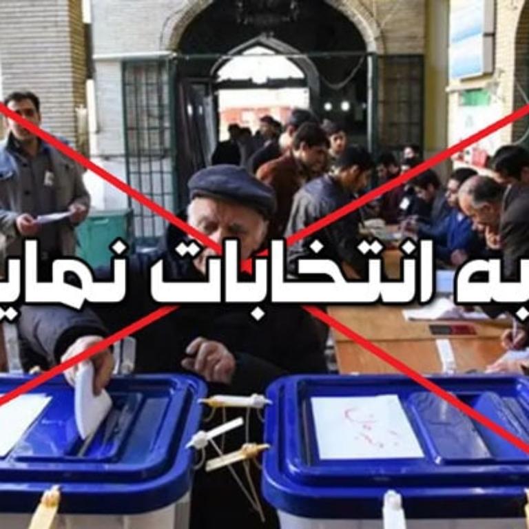 «نه» به انتخابات نمایشی
