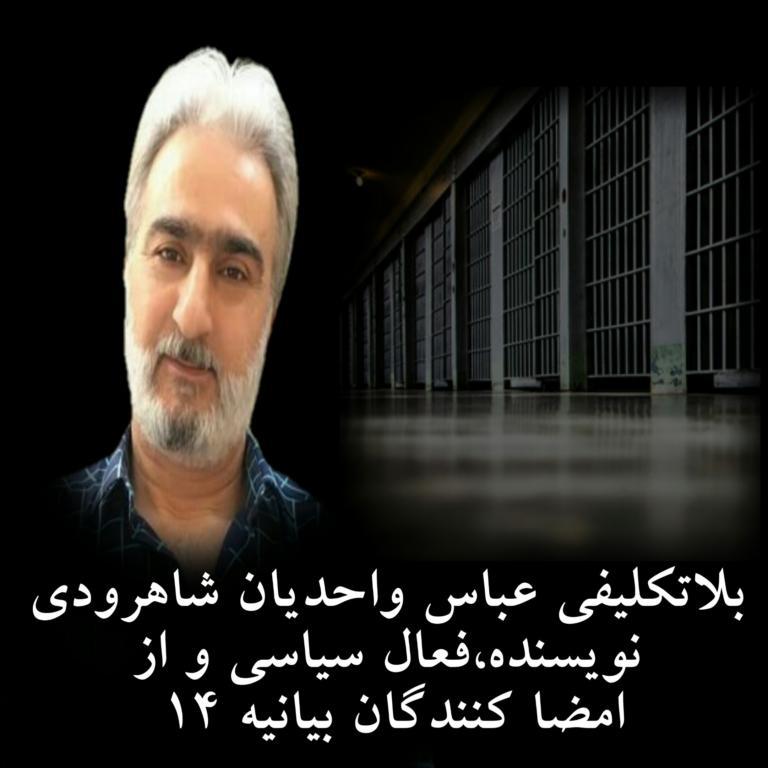 ده ماه بلاتکلیفی عباس واحدیان در زندان