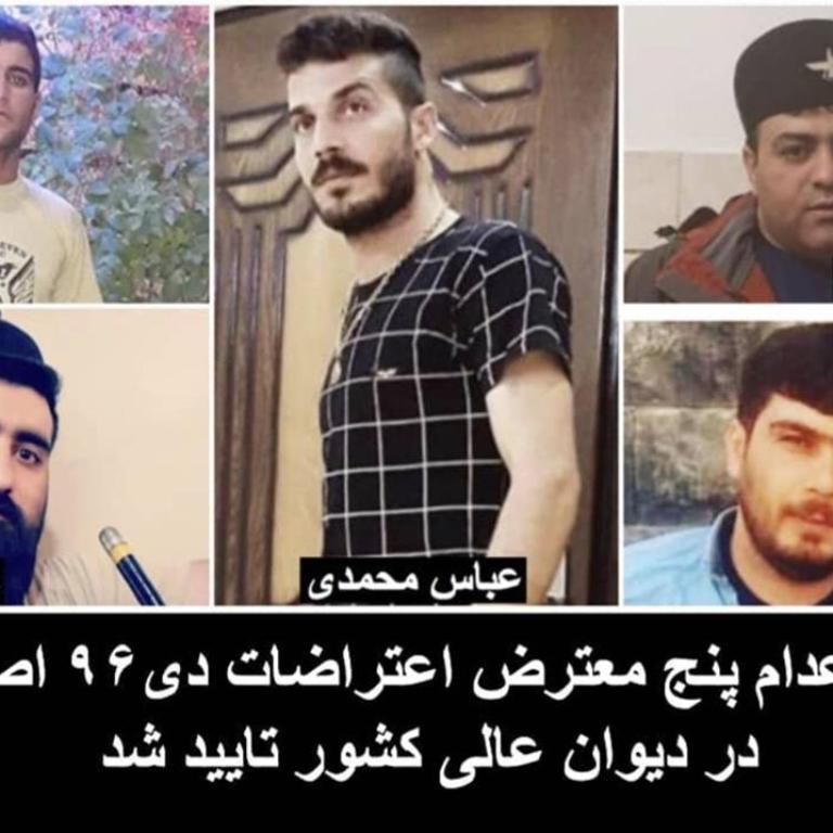 درخواست لغو فوری اعدام معترضین دیماه