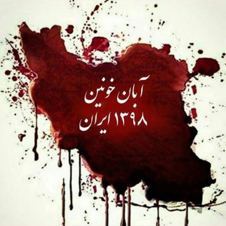 ما خواهان پیگیری و محاکمه عوامل کشتار اعتراضات آبان ماه ۹۸ هستیم