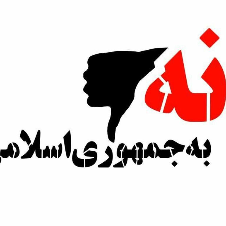 برچیده شدن نظام جمهوری اسلامی و خلع ید از حاکمان آن
