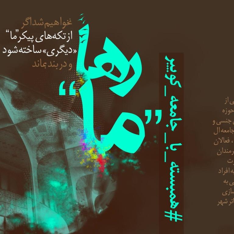 دعوت هنرمندان و کنشگران علیه انگسازی حول جامعه الجیبیتی
