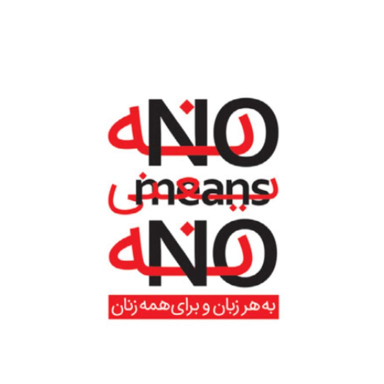 ما مردان باید بپذیریم نه یعنی نه!