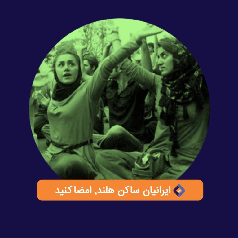 اعتراض به عضویت جمهوری اسلامی در کمیسیون حقوق زنان سازمان ملل