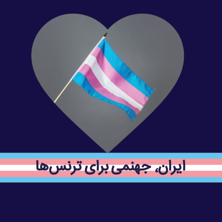 ایران جهنمی برای ترنسها