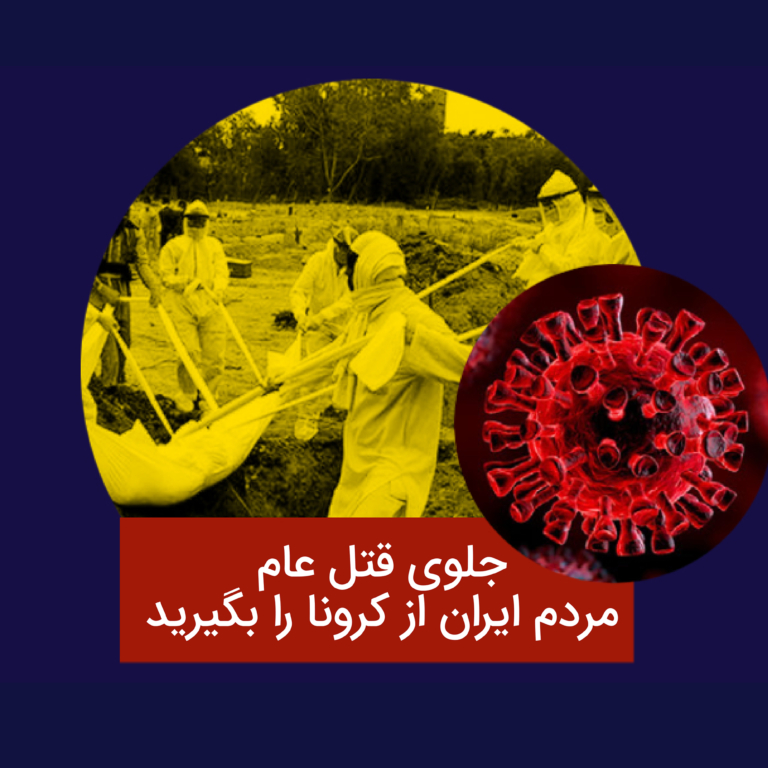 جلو قتل عام مردم ایران از کرونا را بگیرید