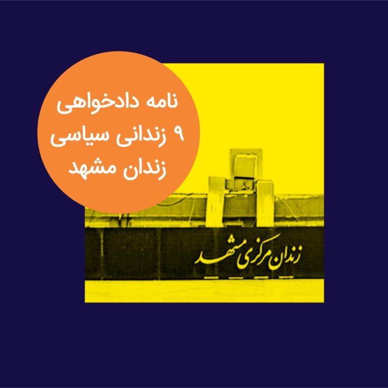 نامه دادخواهی ۹ زندانی سیاسی زندان مشهد