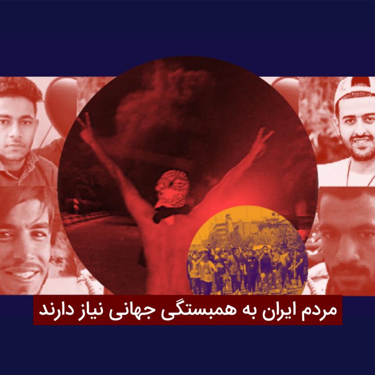 مردم ایران به همبستگی جهانی نیاز دارند