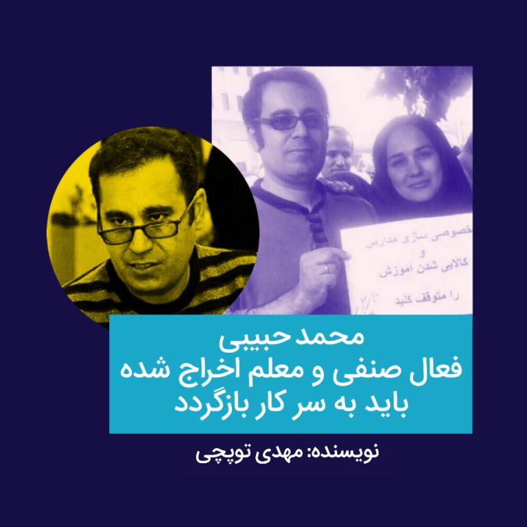 محمد حبیبی، فعال صنفی و معلم اخراج شده باید به سر کار بازگردد