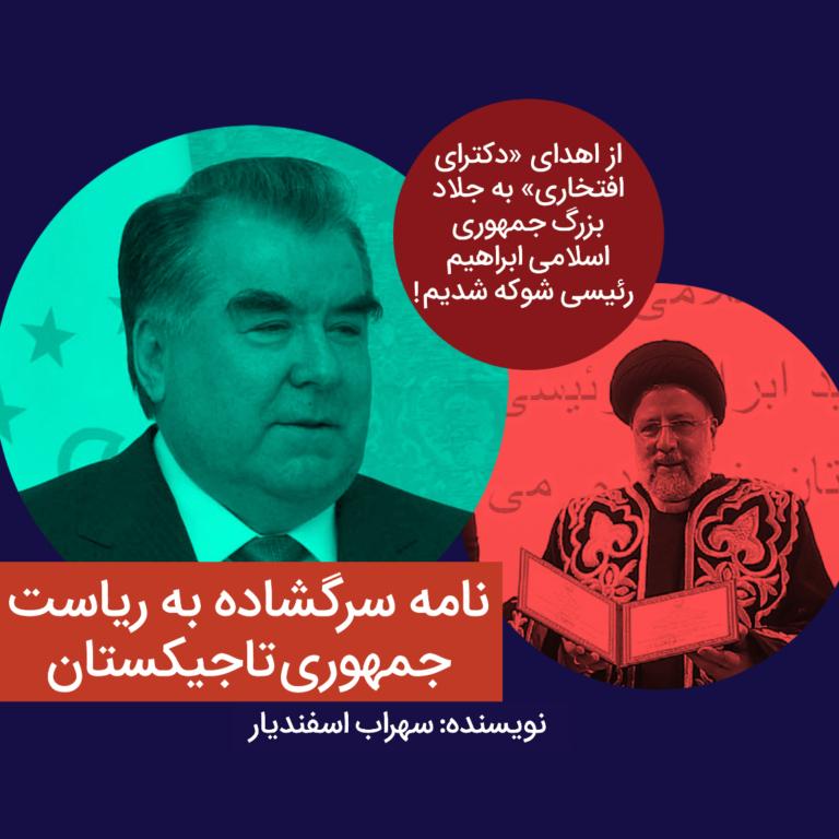 نامه سرگشاده به ریاست جمهوری تاجیکستان